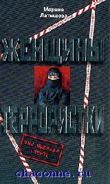 Женщины-террористки