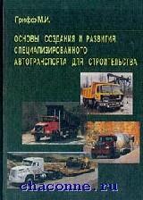Основы создания и развития специализированного автотранспорта для строительства