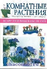 Комнатные растения. Комнатное цветоводство. Иллюстрированная энциклопедия