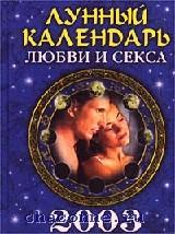 Лунный календарь любви и секса 2004 год