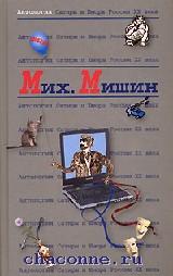 Мишин Михаил