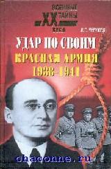 Удар по своим. Красная Армия 1938-1941 гг