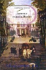 Записки герцога Лозена