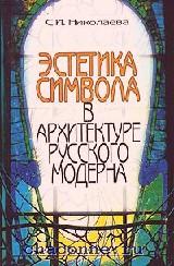 Эстетика символа в архитектуре русского модерна