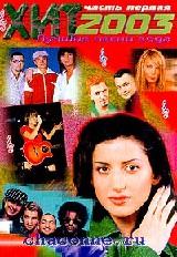 Хит-2003. Лучшие песни года часть 1я