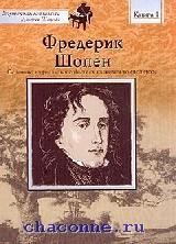 Шопен. Ноты книга 1я для фортепиано
