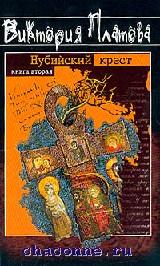 Нубийский крест в 2х томах