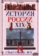 История России XIXв. За страницами школьного учебника