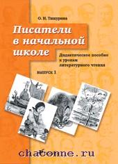 Писатели в начальной школе. Дидактическое пособие выпуск 1й