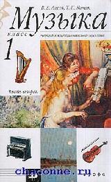 Музыка 1 кл. Учебник часть 2я