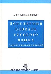 Популярный словарь русского языка. Толково-энциклопедический