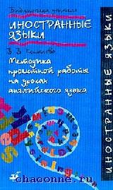 Методика проектной работы на уроках английского языка