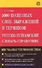 Русско-испанский словарь 5 000 полезных слов