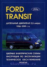 Руководство Ford Transit с 86-99 гг (дизель)
