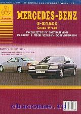 Руководство Mercedes W-140 с 91-99 гг (бензин + дизель)