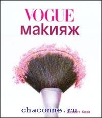 Макияж от Vogue