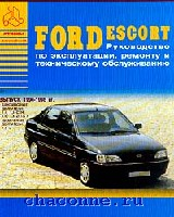 Руководство Ford Escort,Orion с 90-98 г (бензин + дизель)