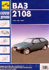 Каталог ВАЗ 2108