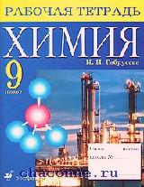 Химия 9 кл. Рабочая тетрадь