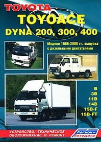 Руководство Toyota Dyna 200,400 .Грузовики 88-00 гг