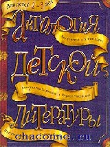 Антология детской литературы. От 2 до 3 лет