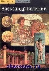 Александр Великий. Из Греции на Восток