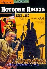История джаза со времен бопа