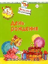 День рожденья. Мир младенца.1-2 года
