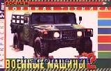 Раскраска Военные машины-2