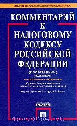 Комментарий к налоговому кодексу часть 2я на 01.12.03