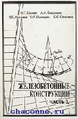 Железобетонные конструкции часть 1я. Учебник для ВУЗов