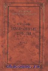 Иоффе том 1й. Правоотношение по советскому гражд.праву