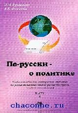 По-русски о политике. Учебное пособие для иностранцев часть 2я
