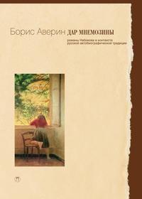 Дар Мнемозины. Романы Набокова в контесте русской автобиографической традиции