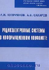 Радиоэлектронные системы в информационном конфликте