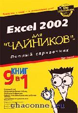 Excel 2002 для чайников.Полный спр-к