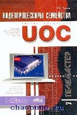 Видеопроцессы семейства UOC
