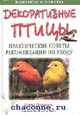 Декоративные птицы. Практические советы