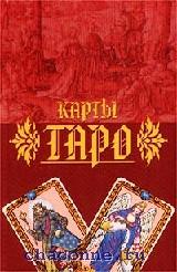 Карты Таро + цветная вкладка с картами
