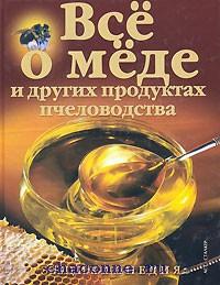 Все о меде и других продуктах пчеловодства