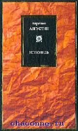 Исповедь блаженного Августина, епископа Гиппонского