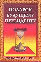 Подарок будущему президенту. Законы жизни и власти