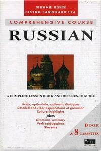 Современный курс русского языка для говорящих по-английски