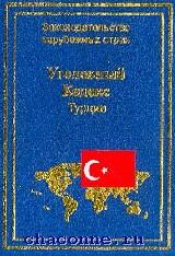 Уголовный кодекс Турции на 03.08.02