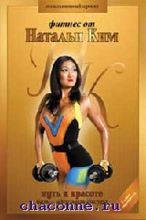 Фитнес. Путь к здоровью и красоте