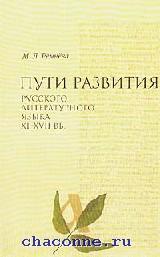 Пути развития русского литературного языка XI-XVIIвека