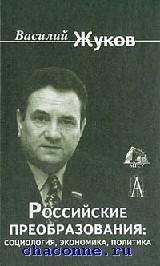 Российские преобразования.Социология,экон-ка,политика
