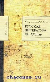 Русская литература XI-XVIIв