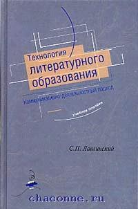 Технология литературного образования