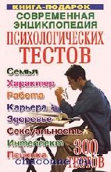 Современная энциклопедия психологических тестов